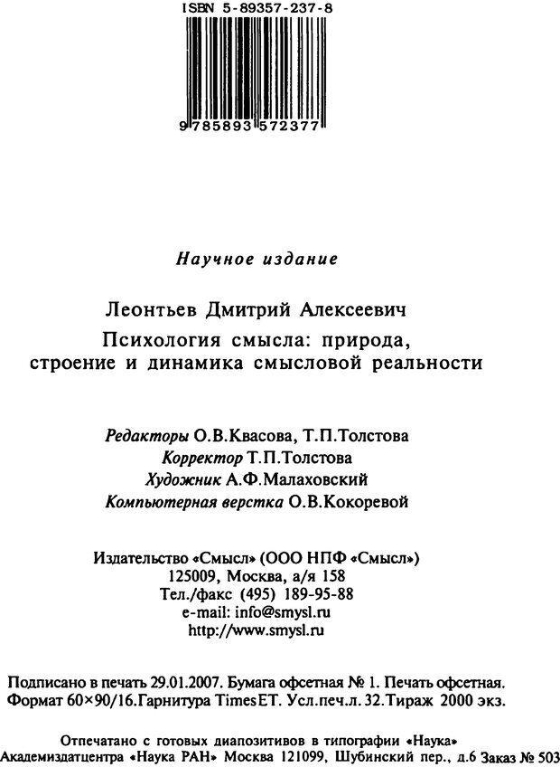 DJVU. Психология смысла. Леонтьев Д. А. Страница 512. Читать онлайн