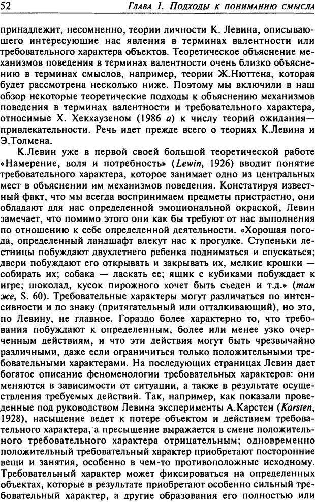 DJVU. Психология смысла. Леонтьев Д. А. Страница 52. Читать онлайн