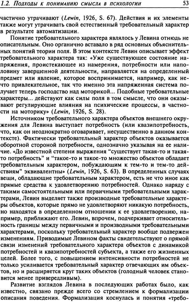 DJVU. Психология смысла. Леонтьев Д. А. Страница 53. Читать онлайн