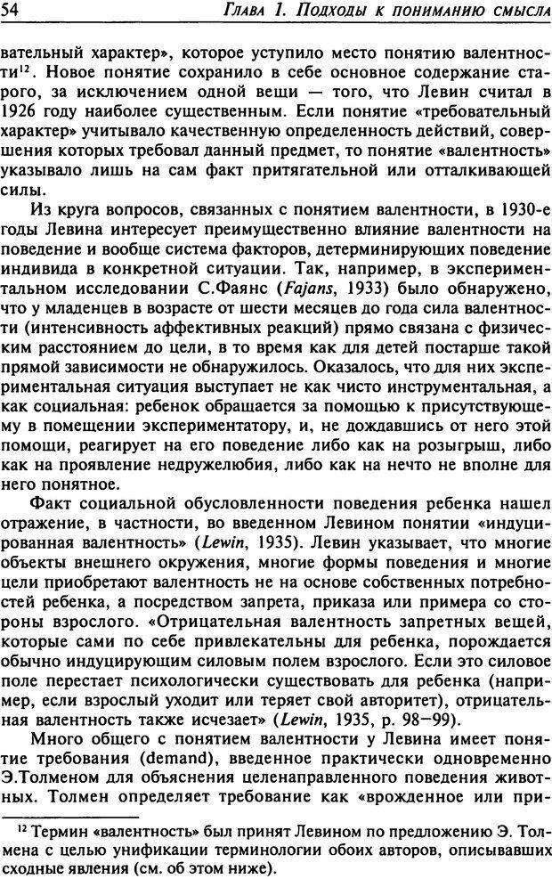 DJVU. Психология смысла. Леонтьев Д. А. Страница 54. Читать онлайн