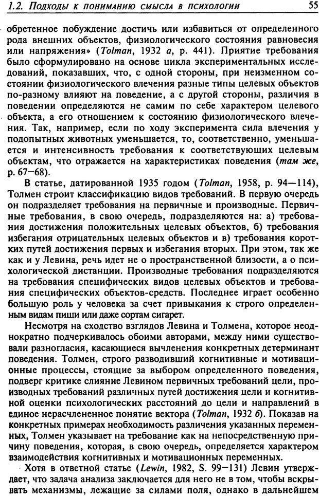 DJVU. Психология смысла. Леонтьев Д. А. Страница 55. Читать онлайн