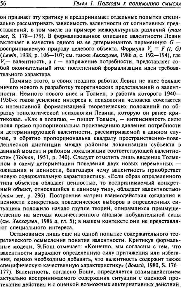 DJVU. Психология смысла. Леонтьев Д. А. Страница 56. Читать онлайн