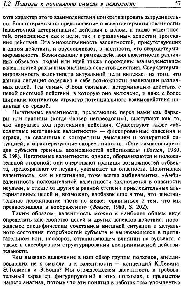 DJVU. Психология смысла. Леонтьев Д. А. Страница 57. Читать онлайн