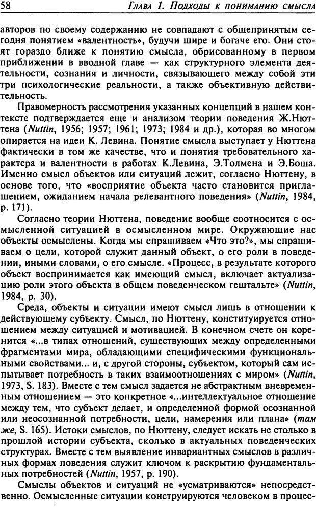 DJVU. Психология смысла. Леонтьев Д. А. Страница 58. Читать онлайн