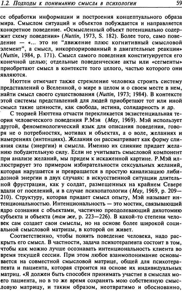 DJVU. Психология смысла. Леонтьев Д. А. Страница 59. Читать онлайн