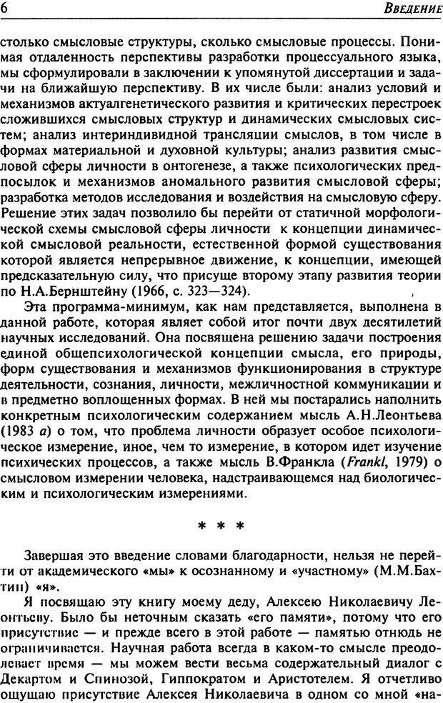 DJVU. Психология смысла. Леонтьев Д. А. Страница 6. Читать онлайн