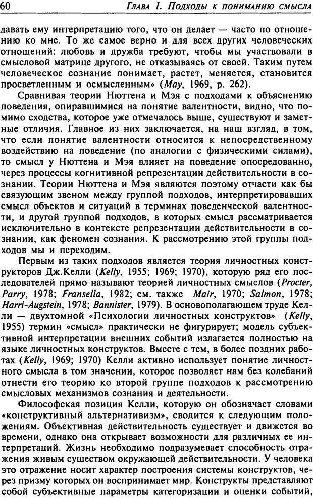 DJVU. Психология смысла. Леонтьев Д. А. Страница 60. Читать онлайн