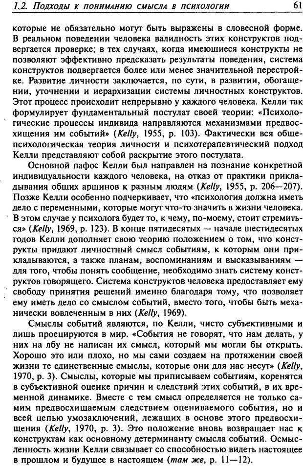 DJVU. Психология смысла. Леонтьев Д. А. Страница 61. Читать онлайн