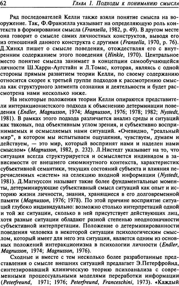 DJVU. Психология смысла. Леонтьев Д. А. Страница 62. Читать онлайн