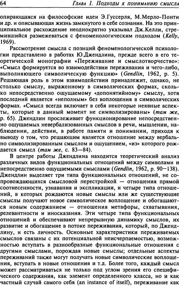 DJVU. Психология смысла. Леонтьев Д. А. Страница 64. Читать онлайн