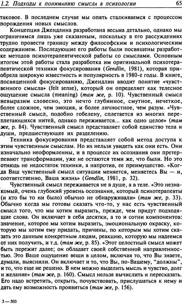 DJVU. Психология смысла. Леонтьев Д. А. Страница 65. Читать онлайн