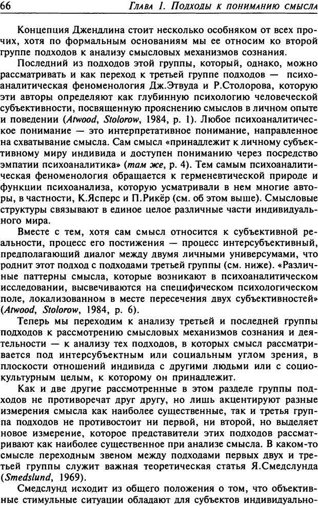 DJVU. Психология смысла. Леонтьев Д. А. Страница 66. Читать онлайн