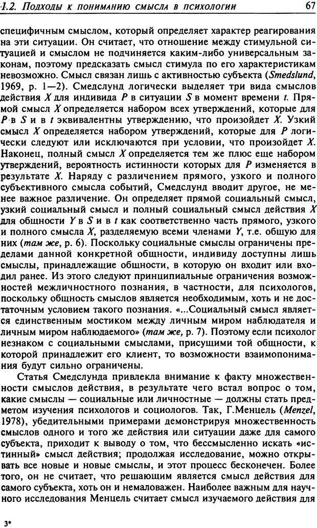 DJVU. Психология смысла. Леонтьев Д. А. Страница 67. Читать онлайн