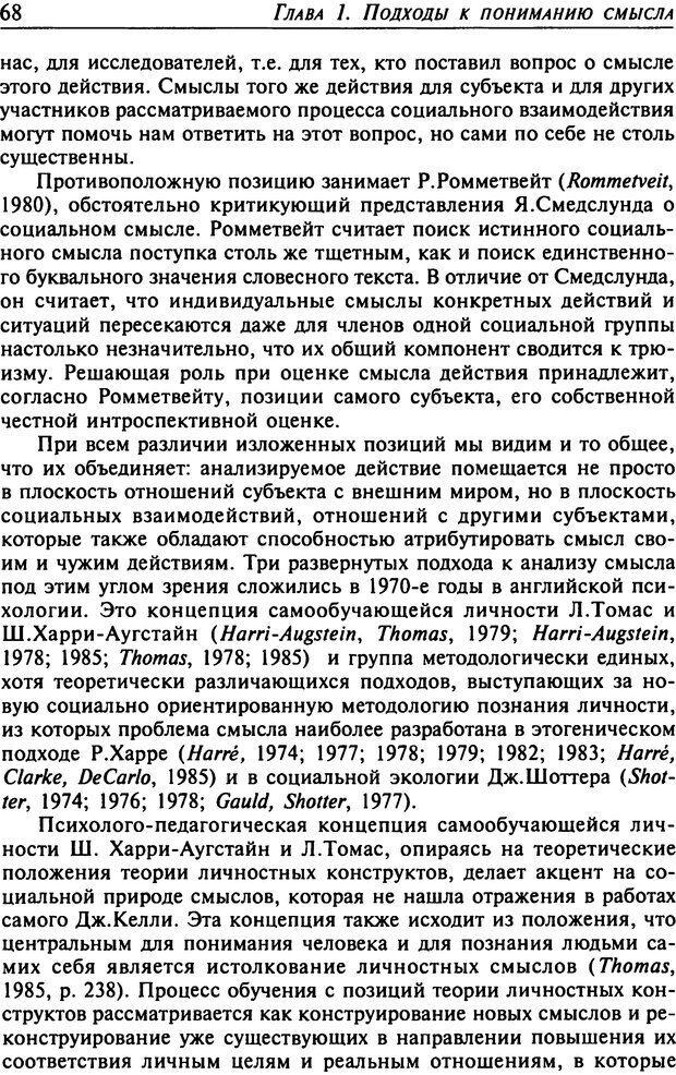DJVU. Психология смысла. Леонтьев Д. А. Страница 68. Читать онлайн