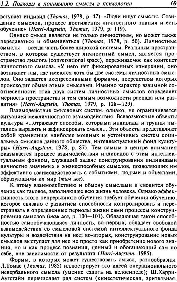 DJVU. Психология смысла. Леонтьев Д. А. Страница 69. Читать онлайн
