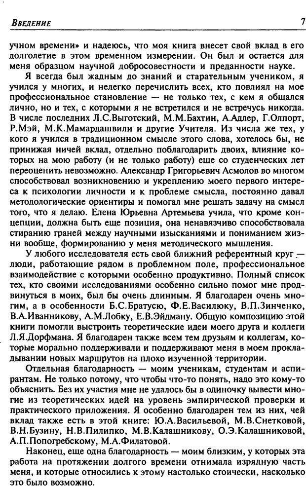 DJVU. Психология смысла. Леонтьев Д. А. Страница 7. Читать онлайн