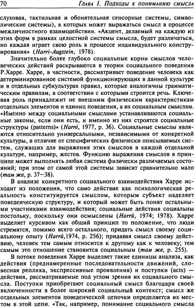 DJVU. Психология смысла. Леонтьев Д. А. Страница 70. Читать онлайн