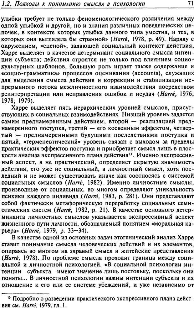 DJVU. Психология смысла. Леонтьев Д. А. Страница 71. Читать онлайн
