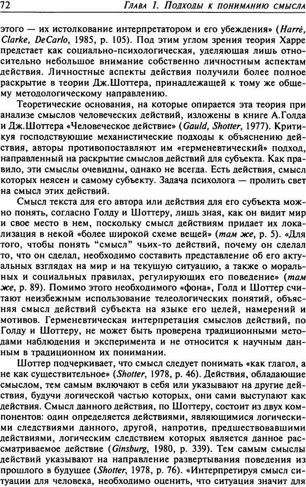 DJVU. Психология смысла. Леонтьев Д. А. Страница 72. Читать онлайн
