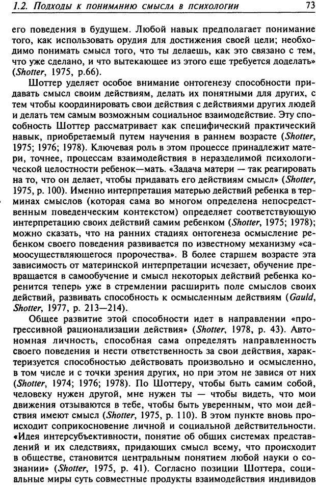 DJVU. Психология смысла. Леонтьев Д. А. Страница 73. Читать онлайн
