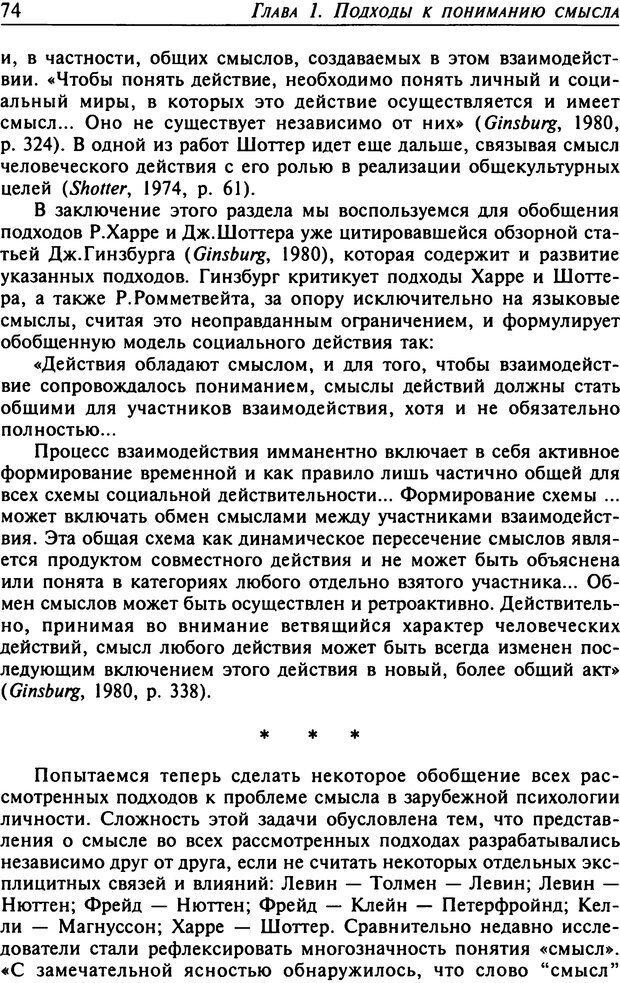 DJVU. Психология смысла. Леонтьев Д. А. Страница 74. Читать онлайн