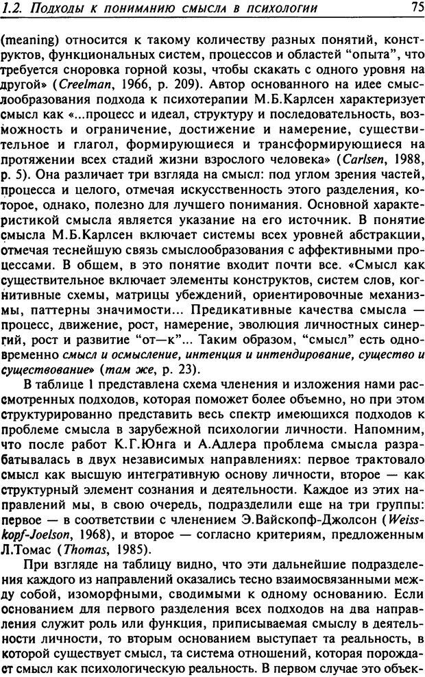 DJVU. Психология смысла. Леонтьев Д. А. Страница 75. Читать онлайн