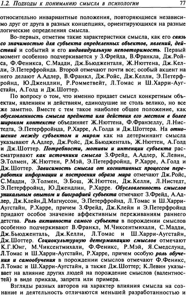 DJVU. Психология смысла. Леонтьев Д. А. Страница 77. Читать онлайн