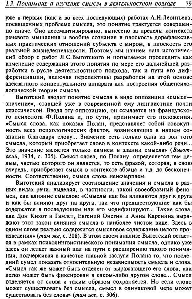 DJVU. Психология смысла. Леонтьев Д. А. Страница 79. Читать онлайн