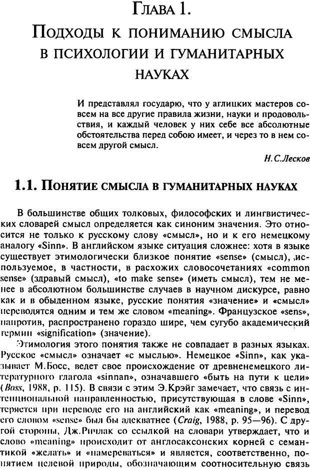 DJVU. Психология смысла. Леонтьев Д. А. Страница 8. Читать онлайн