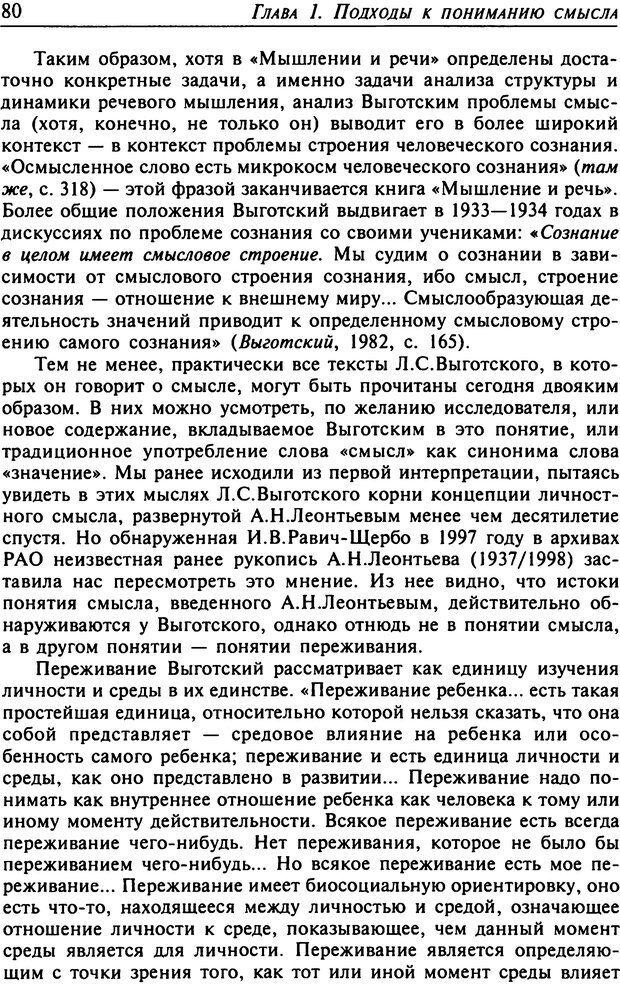DJVU. Психология смысла. Леонтьев Д. А. Страница 80. Читать онлайн