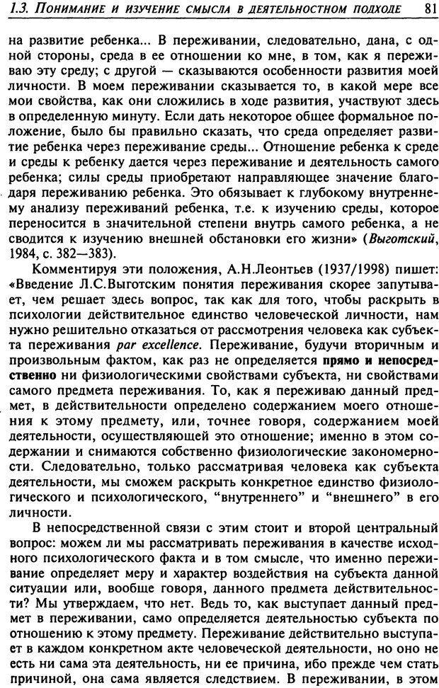 DJVU. Психология смысла. Леонтьев Д. А. Страница 81. Читать онлайн