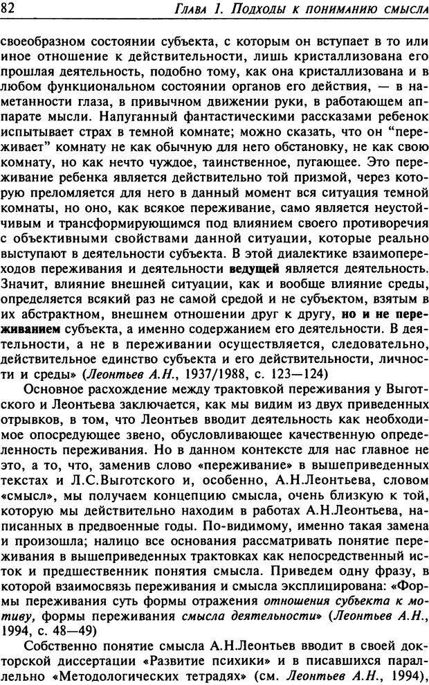 DJVU. Психология смысла. Леонтьев Д. А. Страница 82. Читать онлайн