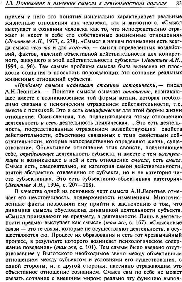 DJVU. Психология смысла. Леонтьев Д. А. Страница 83. Читать онлайн