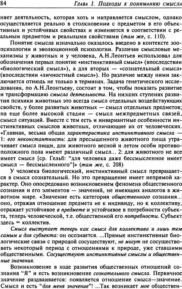 DJVU. Психология смысла. Леонтьев Д. А. Страница 84. Читать онлайн