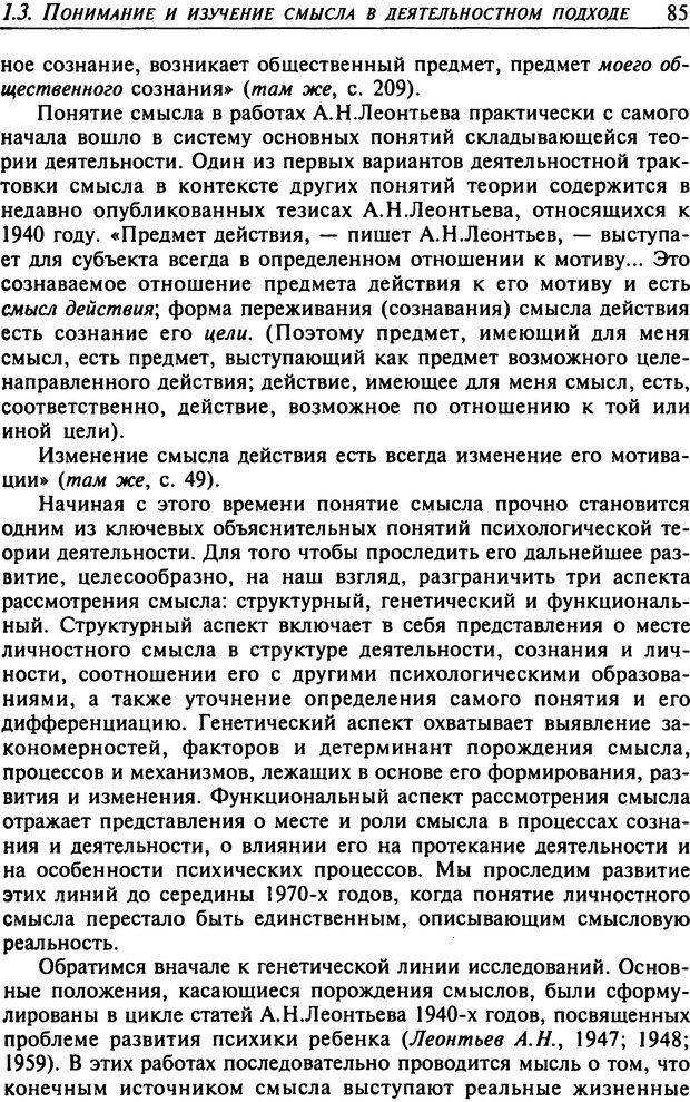 DJVU. Психология смысла. Леонтьев Д. А. Страница 85. Читать онлайн