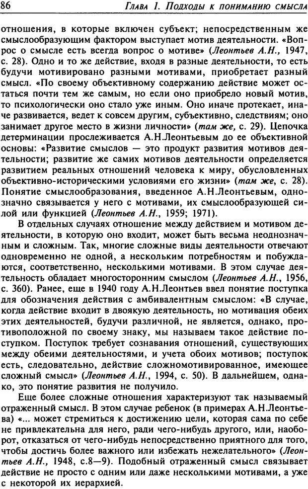 DJVU. Психология смысла. Леонтьев Д. А. Страница 86. Читать онлайн