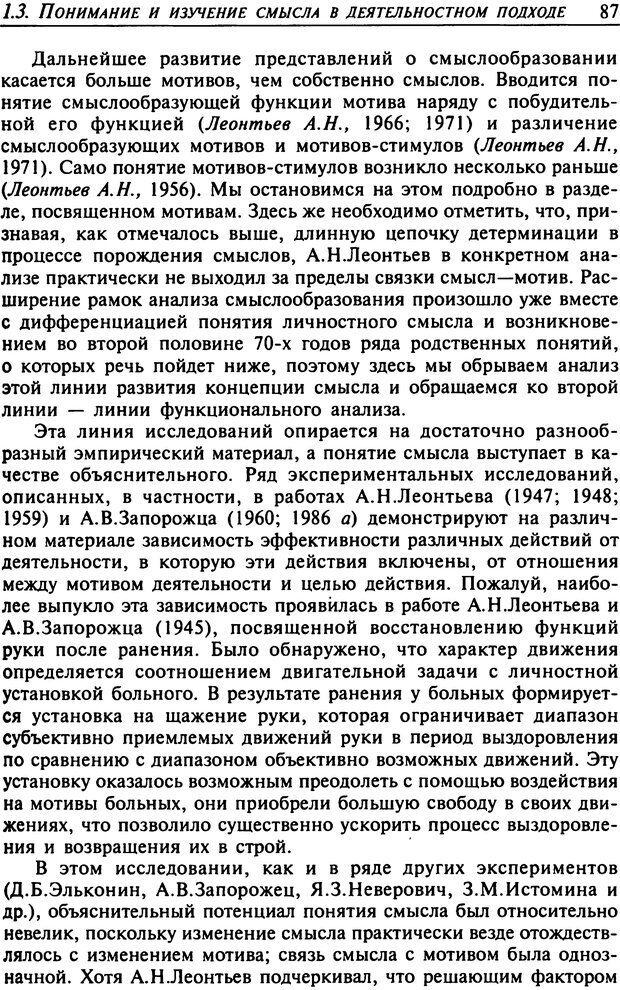 DJVU. Психология смысла. Леонтьев Д. А. Страница 87. Читать онлайн