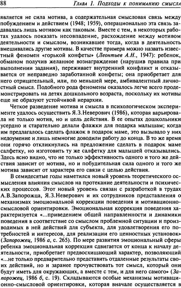 DJVU. Психология смысла. Леонтьев Д. А. Страница 88. Читать онлайн