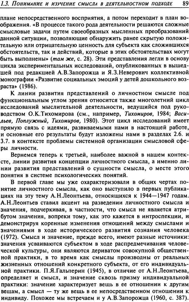 DJVU. Психология смысла. Леонтьев Д. А. Страница 89. Читать онлайн