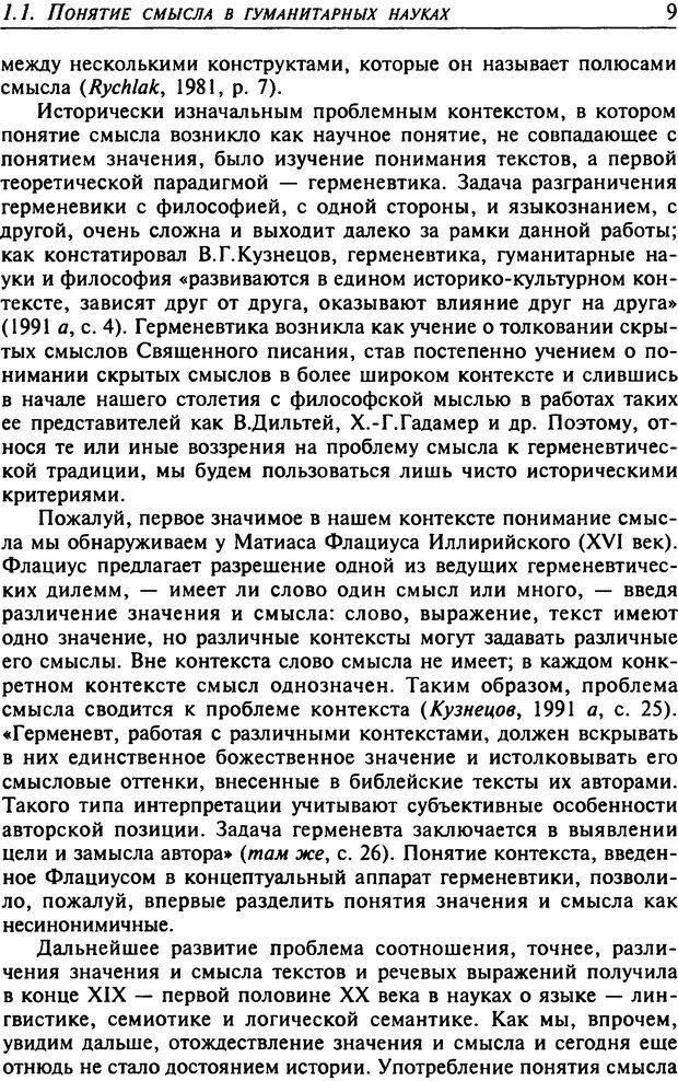 DJVU. Психология смысла. Леонтьев Д. А. Страница 9. Читать онлайн