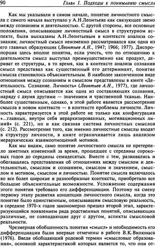 DJVU. Психология смысла. Леонтьев Д. А. Страница 90. Читать онлайн