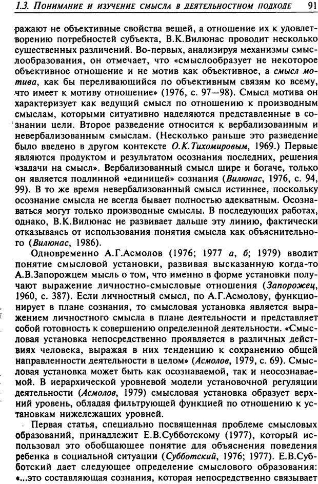 DJVU. Психология смысла. Леонтьев Д. А. Страница 91. Читать онлайн