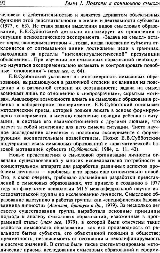 DJVU. Психология смысла. Леонтьев Д. А. Страница 92. Читать онлайн