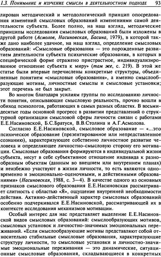 DJVU. Психология смысла. Леонтьев Д. А. Страница 93. Читать онлайн