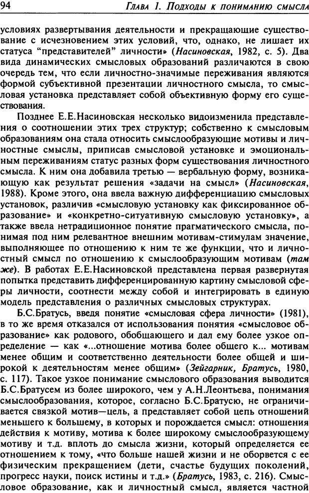 DJVU. Психология смысла. Леонтьев Д. А. Страница 94. Читать онлайн