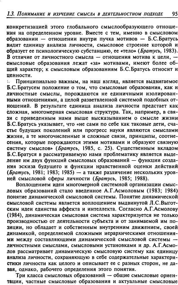 DJVU. Психология смысла. Леонтьев Д. А. Страница 95. Читать онлайн