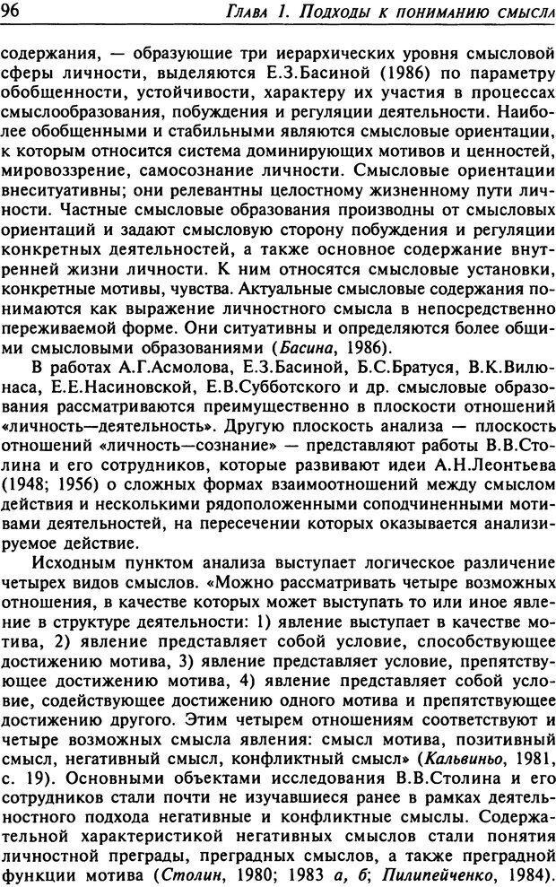 DJVU. Психология смысла. Леонтьев Д. А. Страница 96. Читать онлайн