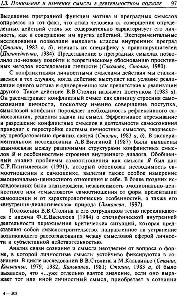 DJVU. Психология смысла. Леонтьев Д. А. Страница 97. Читать онлайн