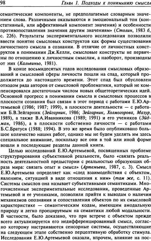 DJVU. Психология смысла. Леонтьев Д. А. Страница 98. Читать онлайн
