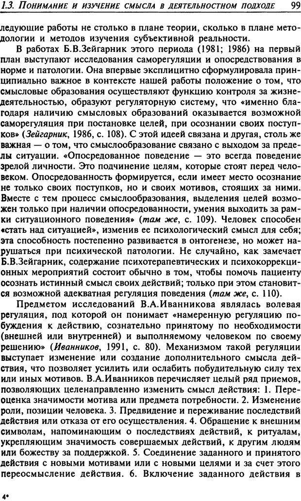 DJVU. Психология смысла. Леонтьев Д. А. Страница 99. Читать онлайн